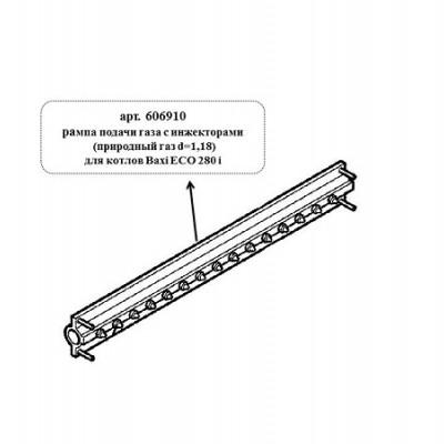 JJJ 606910 Рампа подачи газа с инжекторами для котлов Baxi ECO, LUNA