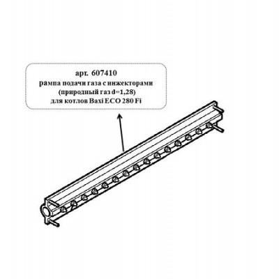 JJJ 607410 Рампа подачи газа с инжекторами для котлов Baxi ECO 280 Fi